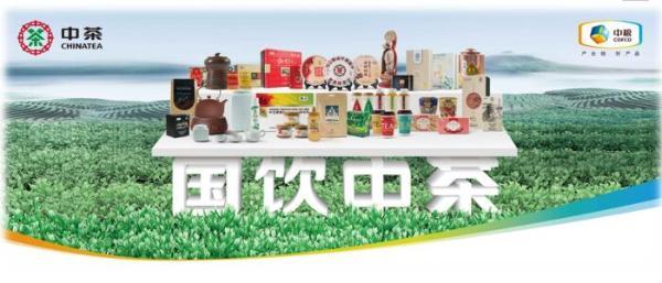 99届全国糖酒会开幕 中茶多场活动精彩纷呈