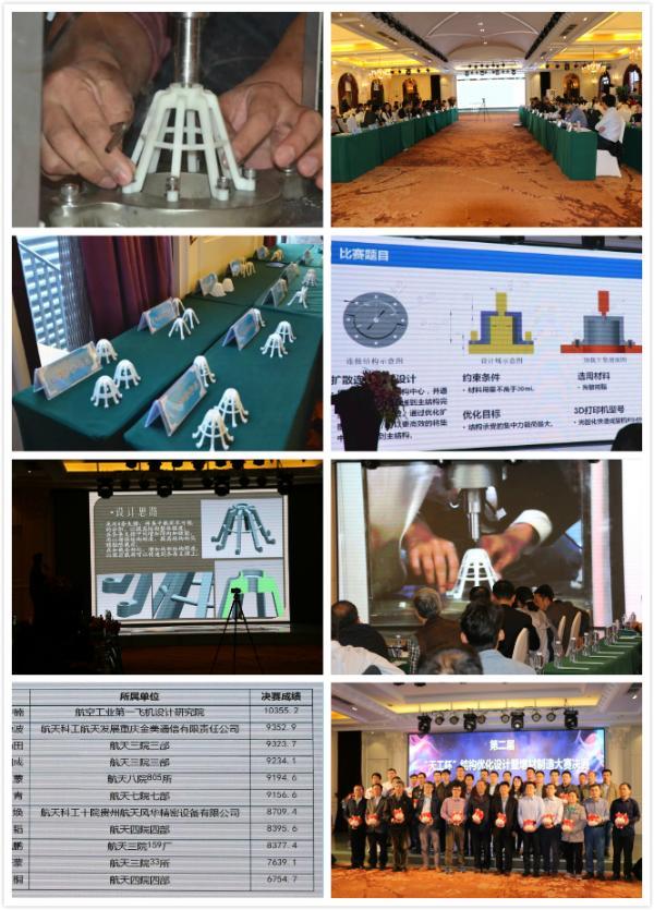 第二届AMTS•增材制造与产品结构优化设计高端论坛圆满结束