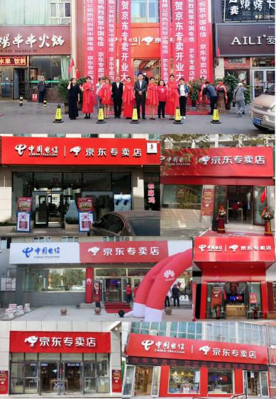 """新疆京东专卖店""""七店同开"""" 无界零售版图再度扩张"""