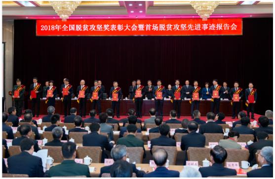 中国社会扶贫网荣获2018年全国脱贫攻坚组织创新奖