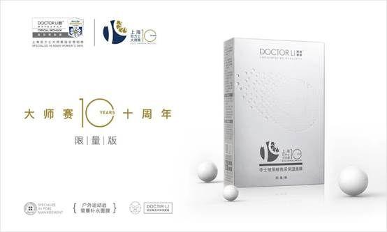 上海劳力士大师赛丨Doctor Li李医生携新品 演绎跨界之美