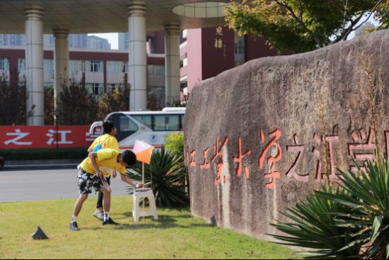 第二届长三角名校和全民定向寻宝赛在浙工大之江学院开幕