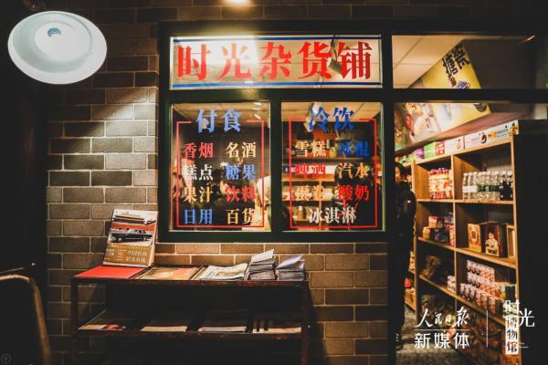 """时光博物馆开馆首日爆红 数千游客忙""""穿越"""""""