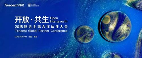2018全球合作伙伴大会定档南京 应用宝游戏论坛或将部署新战略
