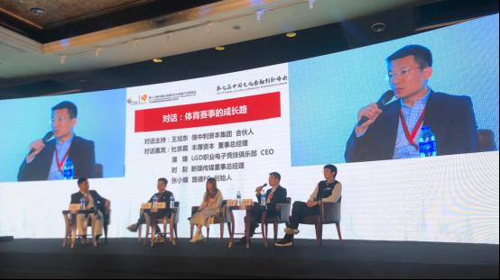 """新娱传媒时刻中国文化金融创新峰会透露:将打造国内首个""""体育健身""""频道"""
