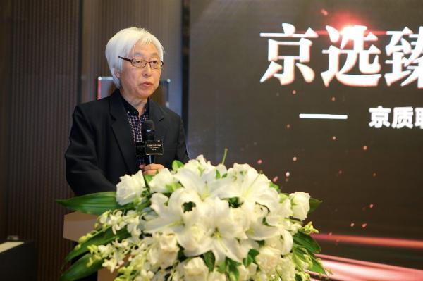"""京东联手专业质检机构成立""""京质联盟""""发布珠宝品质保障计划"""