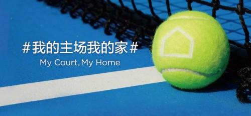 Ashley爱室丽家居连续三年携手中网,为近百万球迷打造舒适观赛体验