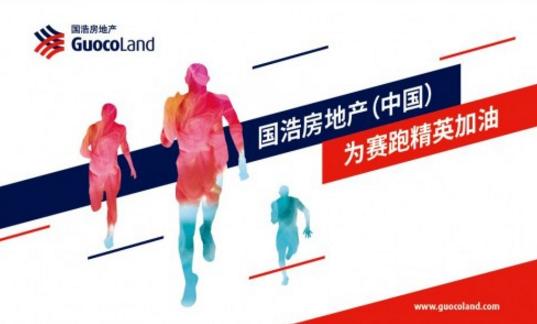 国浩房地产助跑上海国际10公里精英赛,享受比赛更享受生活