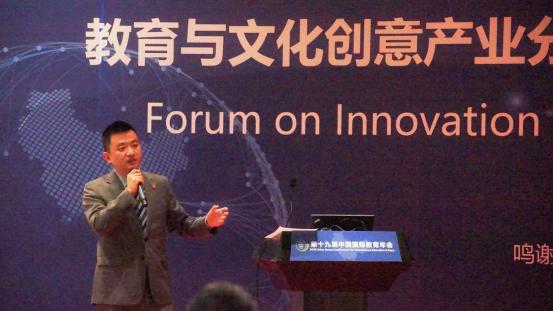完美世界教育受邀出席中国教育与文创产业研讨会