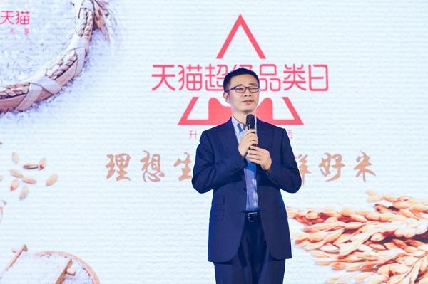 天猫超级品类日上线新鲜好米 引领大米品类全面消费升级