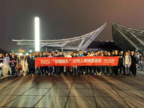 2018双11前夕,500学生团与苏宁校园一起为江苏苏宁助威