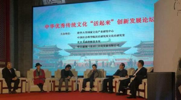 专家强调,传承发展中华优秀传统文化
