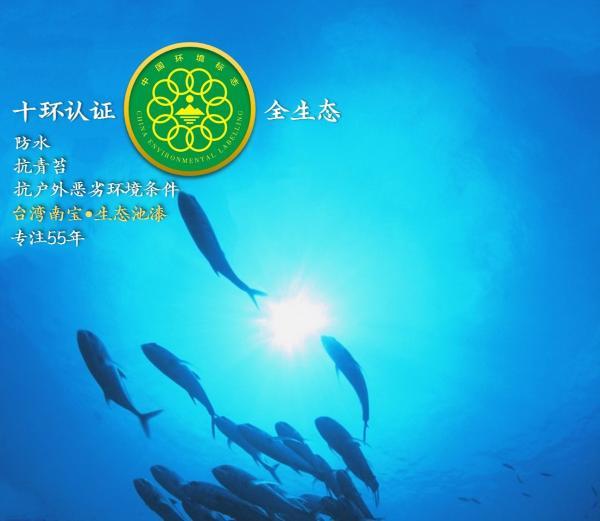 跑道养鱼专用漆在池塘内循环流水养殖中的环保生态应用