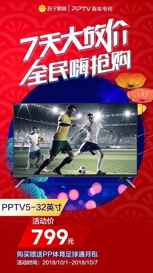 """PPTV智能电视国庆大""""放价"""",爆款大钜惠好礼送不停!"""