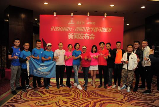 长沙农商银行•2018红色半程马拉松赛12月26日继续相约橘子洲