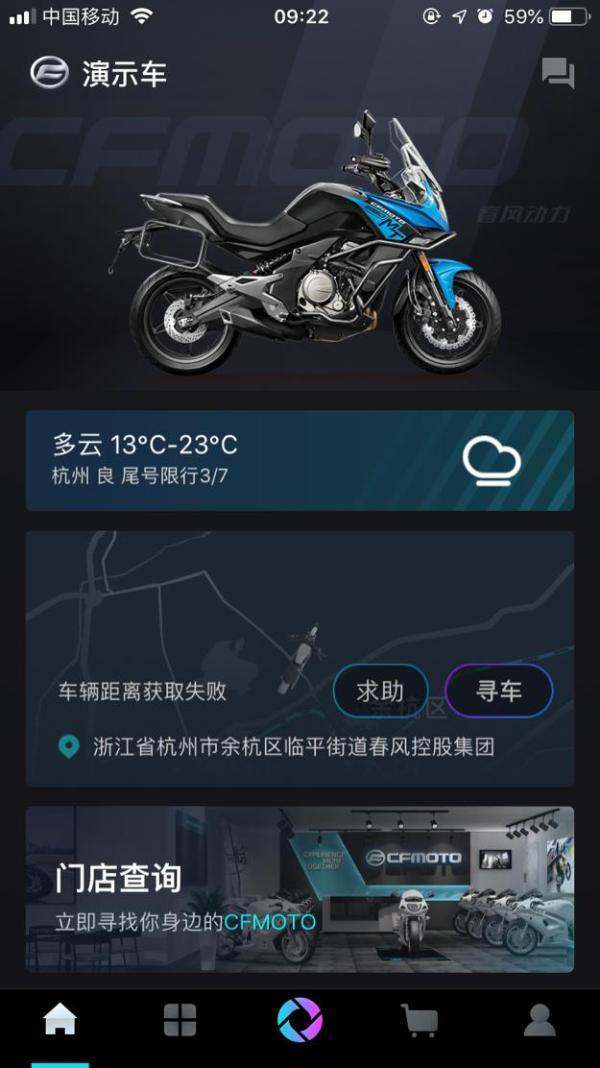 CFMOTO推出智能APP 引领摩托车进入车联网时代