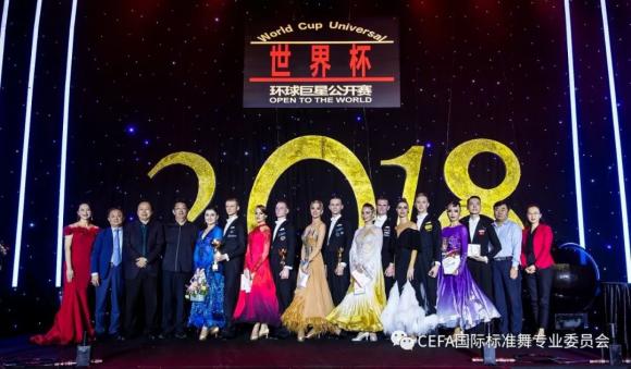 2018环球舞王诞生——第三届世界杯国标舞环球巨星公开赛战况速递