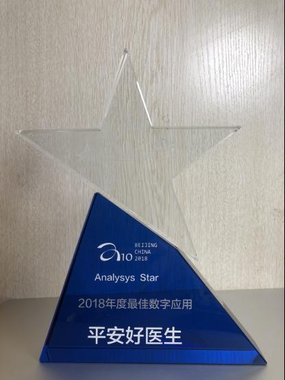 """平安好医生荣获""""易观之星——2018年度最佳数字应用""""奖 技术创新获多方肯定"""