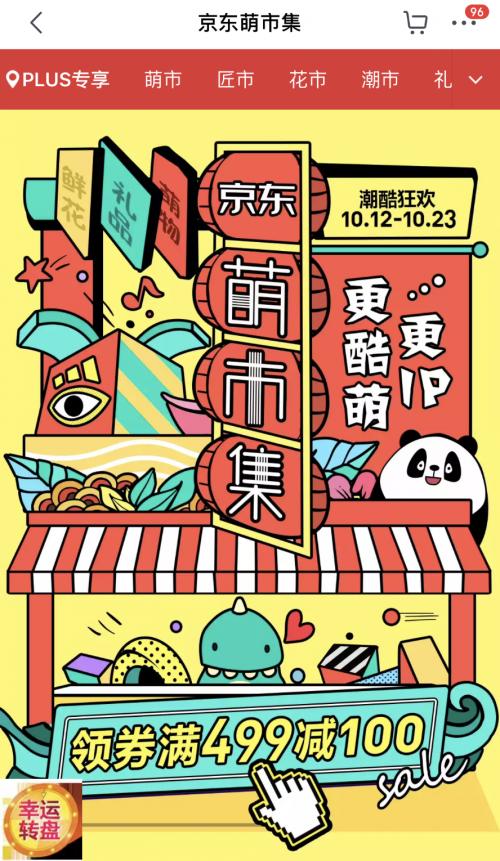 """打破传统展会消费模式 """"京东萌市集""""闪耀深圳国际礼品展"""