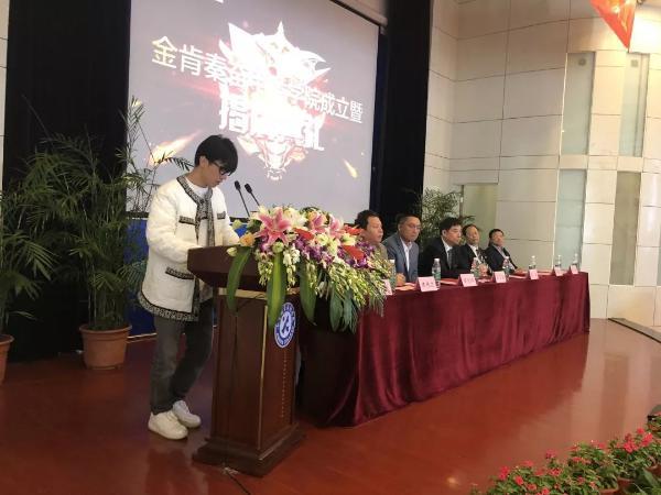 金肯秦奋电竞学院成立,秦奋出任名誉院长,第一批电竞高校教育团队正式亮相