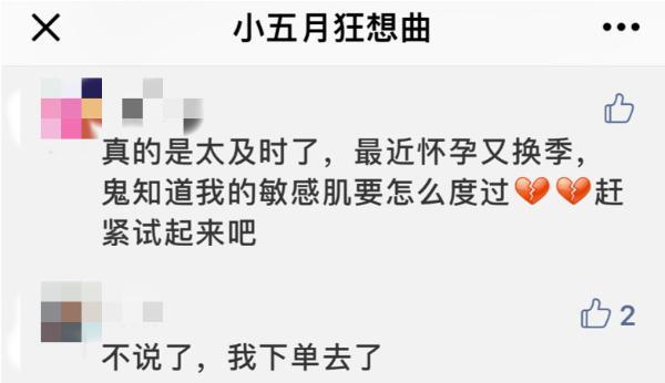 """揭密当红时尚花旦""""小五月狂想曲""""网红力修炼之道"""