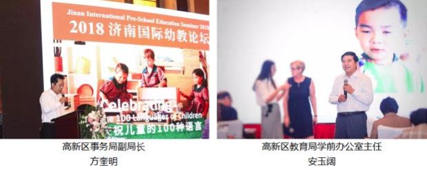 新加坡伊顿助力济南幼教论坛
