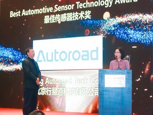 汽车毫米波雷达技术革命–行易道参加第三届智能网联汽车论坛