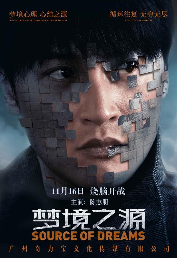 11月即将上映电影《梦境之源》将打造悬疑烧脑电影之最