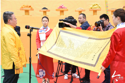 祭酿酒祖师 扬工匠精神 传民俗文化 2018戊戌年茅台酒节举行