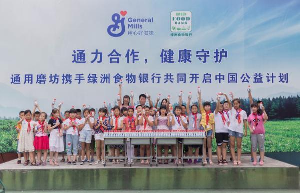 通力合作,健康守护 通用磨坊携手绿洲食物银行共同开启中国公益计划