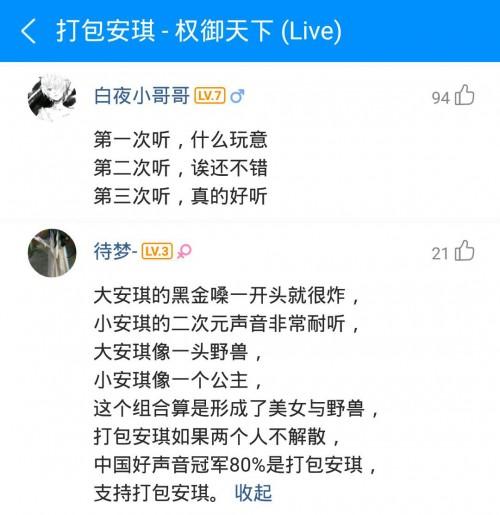《中国好声音》酷狗盘点 谢霆锋战队刘郡格霸榜
