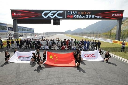 携手东风御风——2018 CEC中国汽车耐力锦标赛顺利收官
