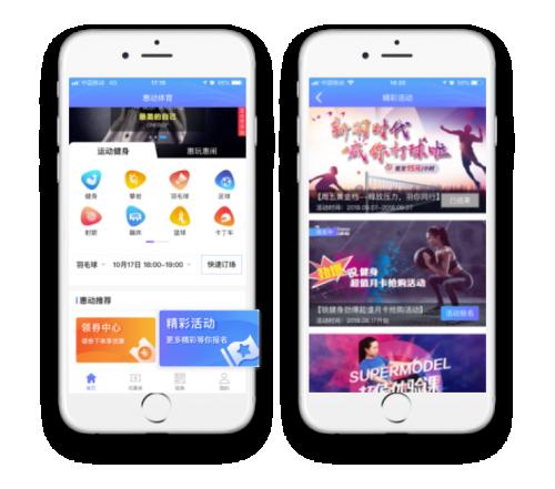 """北京市民在""""惠动平台""""上预定场馆可享受惠民补贴"""