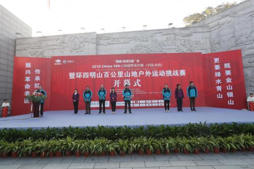 2018CHINA 100 环四明山百公里山地户外运动挑战赛落幕