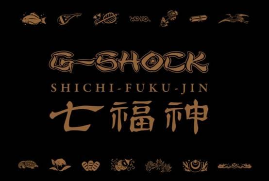 传统与潮流的碰撞,「七福神」携G-SHOCK降临街头