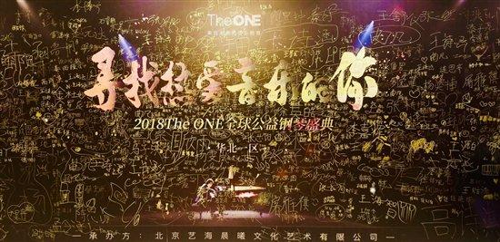 The ONE 2018全球公益钢琴盛典华北赛区决赛在京顺利举行