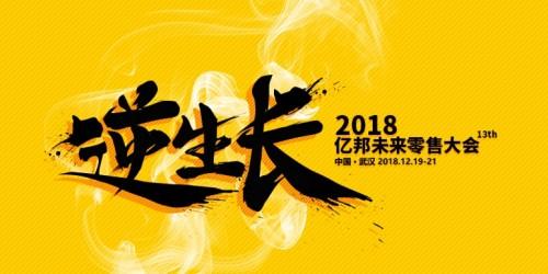 第三届中国智慧三农大会 科技赋能产业振兴