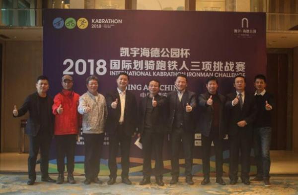 """2018 中国·靖安 国际""""划骑跑""""铁人三项挑战赛"""