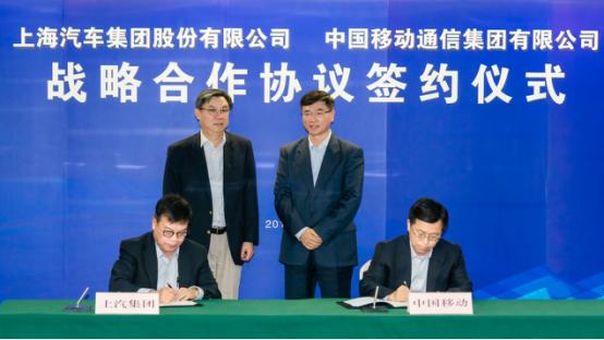 中国移动与上汽集团签署战略合作协议
