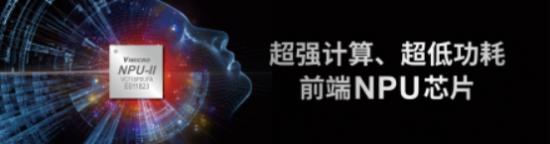 AI闪耀乌镇:中星微人工智能携最新AI视频处理器芯片亮相互联网大会