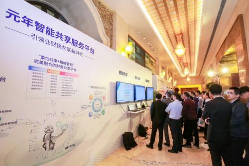 元年科技智能财务引领企业数字化转型