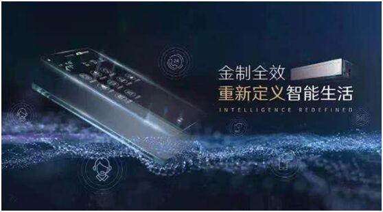 大金空调获得2018年度中国家居产业品牌大奖