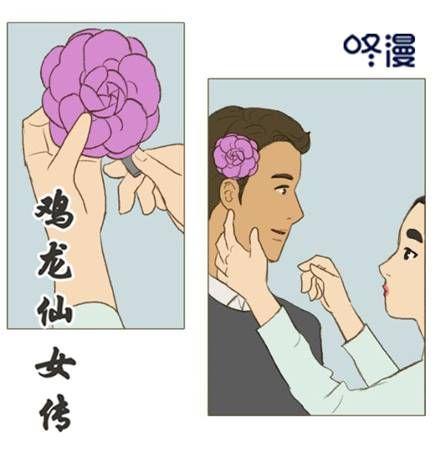 咚漫《鸡龙仙女传》人气高涨 漫改剧细节还原699岁仙女爱恋