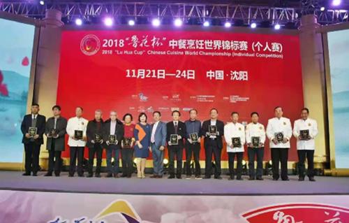 """2018""""鲁花杯""""中餐烹饪世界锦标赛(个人赛)盛大开幕"""