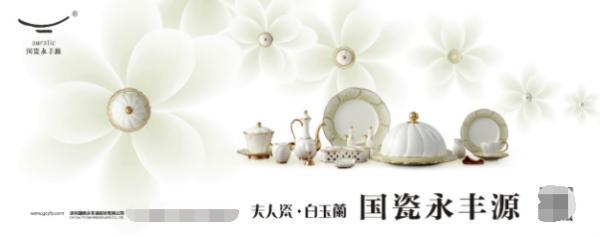 争创世界一流品牌,推动中国当代瓷器文化发展