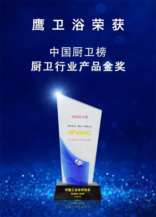 再添荣誉 鹰卫浴荣获卫浴行业产品金奖
