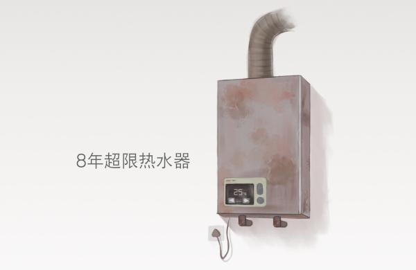 """你家的燃气热水器还在""""超龄服役""""吗?"""