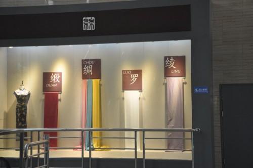 杭州西湖丝绸文化博物馆:传承中华文化