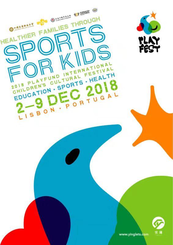 儿童体育带动健康家庭