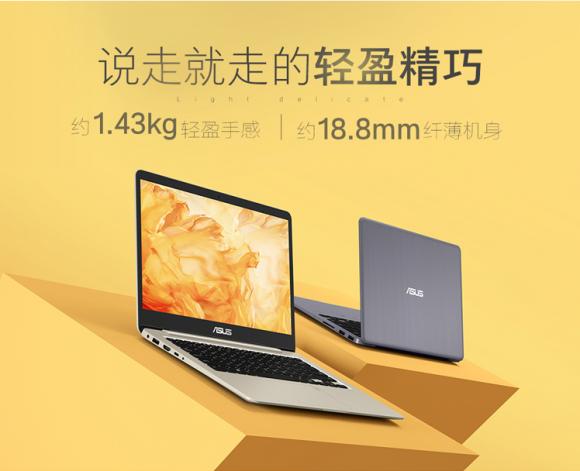 颜值与性能兼具,华硕灵耀S4200苏宁4799元入手